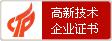 高新平安彩票线路导航企业证书